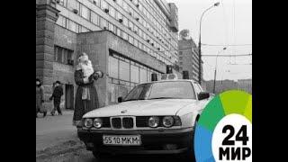 Иномарки в СССР - МИР 24