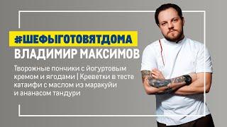 Кулинария – это просто! Учимся готовить с шеф-поваром Владимиром Максимовым