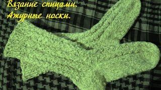 Вязание Спицами. Вязанные Ажурные Носки. Обзор Вязания Носков