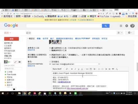 gmail簽名檔的設定方式
