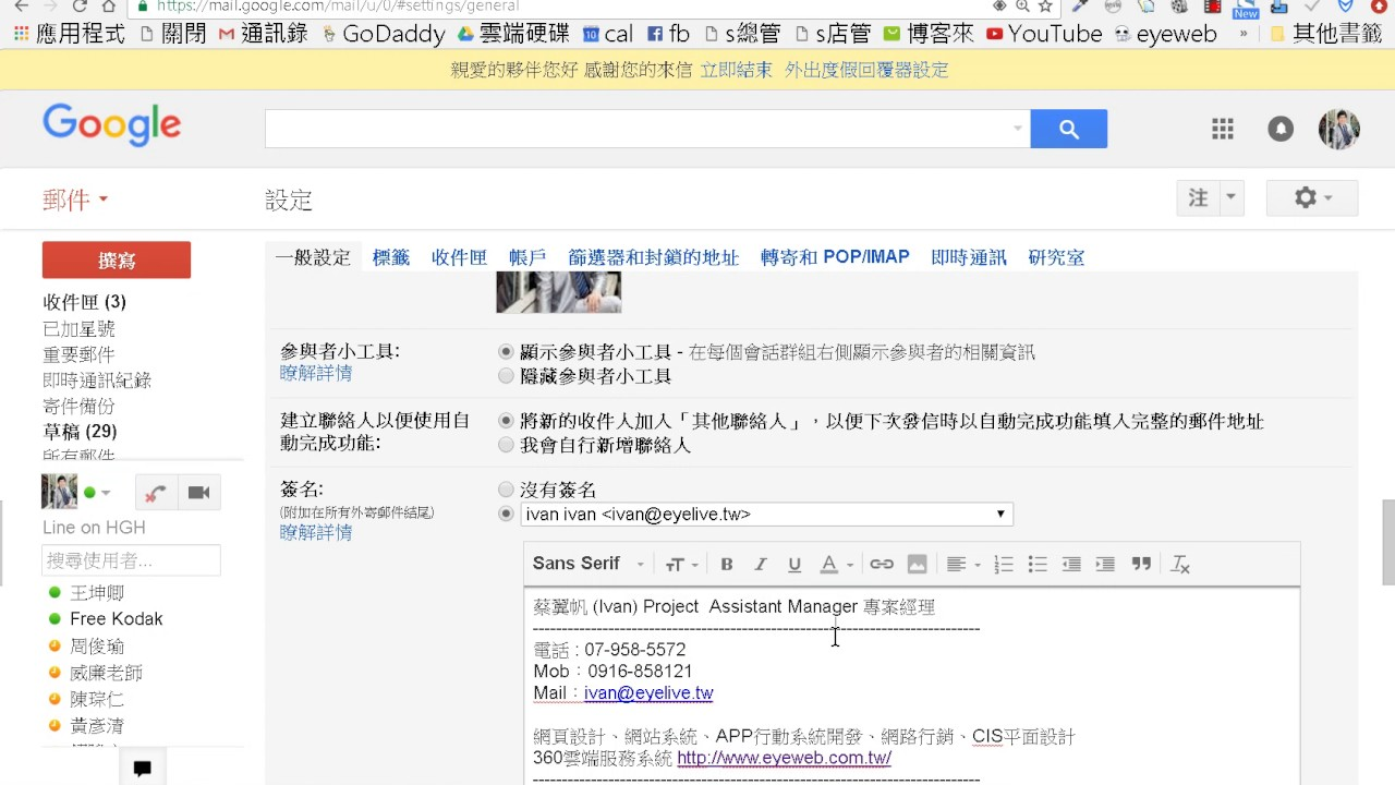 gmail簽名檔的設定方式 - YouTube