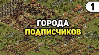 СМОТРИМ ГОРОДА ПОДПИСЧИКОВ №1 - Forge of Empires