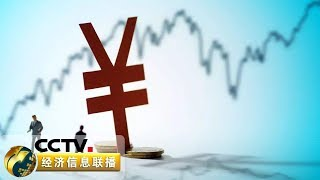 《经济信息联播》 20190610| CCTV财经