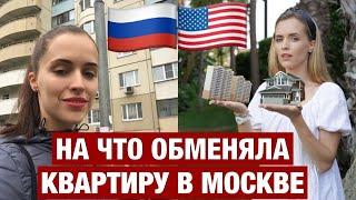 ПРОМЕНЯЛА НА АМЕРИКУ. МОСКВА - ЛОС-АНДЖЕЛЕС