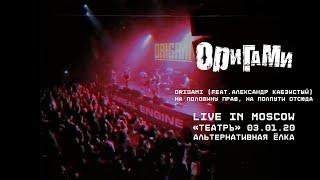 Фото Origami - На половину прав на полпути отсюда Feat. Kabz Live In MoscowТЕАТРЪ03.01.20