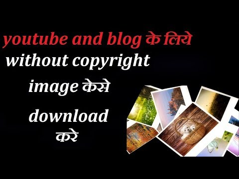 how to use without copyright image| bina copright image kese use kre