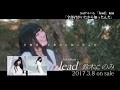 鈴木このみ「全部君がいたから知ったんだ」3rdAlbum「lead」収録