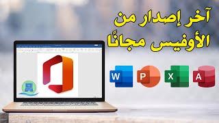 تحميل آخر اصدار من مايكروسوفت أوفيس مجانًا وبشكل قانوني دون الحاجة إلى تفعيلات - Microsoft Office
