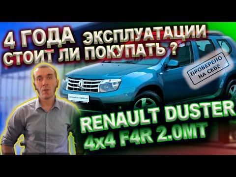 Стоит ли покупать Renault DUSTER? Итоги эксплуатации за четыре года