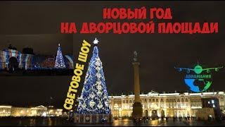 Новый год на Дворцовой, Световое шоу Санкт-Петербург и Главная елка СПб #Авиамания