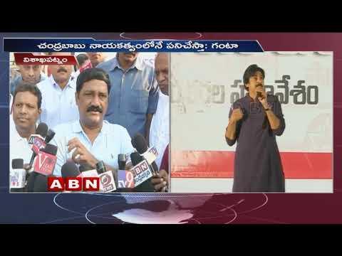 Minister Ganta Srinivasa Rao strong counter to Jana Sena Cheif Pawan Kalyan | ABN Telugu