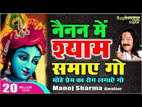 मनोज शर्मा ग्वालियर का सबसे प्यारा  भजन - नैनन में श्याम समाये गयो || Nainan Me Shyam Sama Gayo