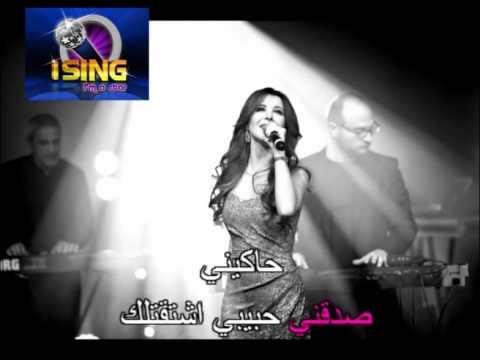 Arabic Karaoke: Ya Ghali 3alayyi Nancy 3ajram