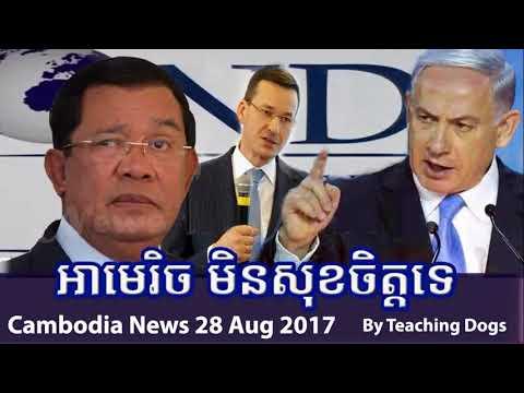 Cambodia News Today RFI Radio France International Khmer Evening Monday 08/28/2017