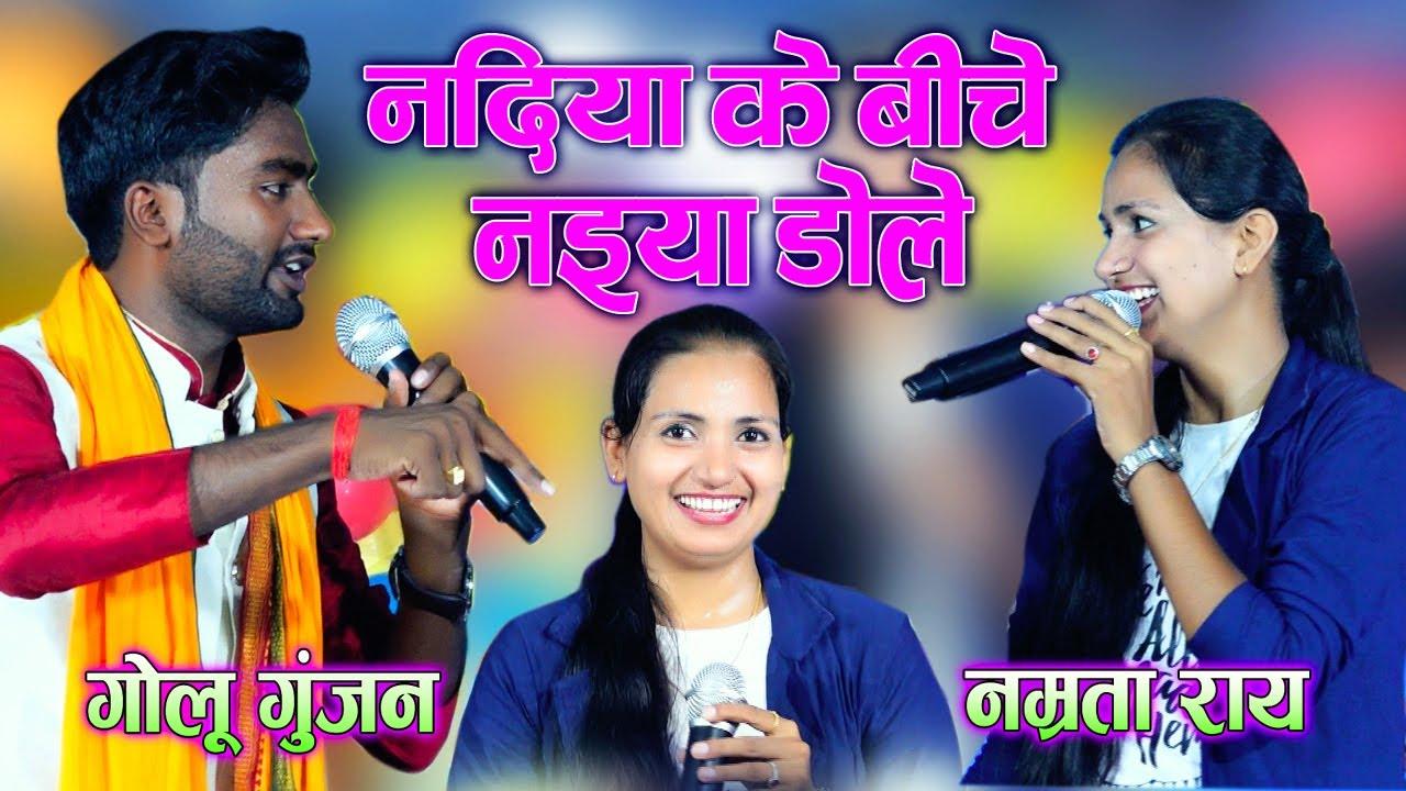 #Namrata_Rai-Golu_Gunjan नदिया के बिचे नईया डोले-Nadiya ke biche naiya dole stage show2021