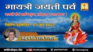 Gayatri Jayanti Parva 2020 Discourse by Shraddheya Dr. Pranav Pandya at Shantikunj