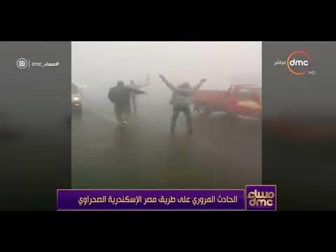 مساء dmc - إيمان الحصري تعرض فيديو مروع لــ | الحادث المروري على طريق مصر اسكندرية الصحراوي |