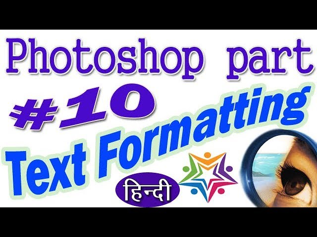 Photoshop part #10, Text Formatting - फोटोशॉप में कोई भी टेक्स्ट फॉर्मेटिंग