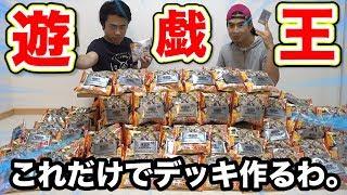 遊戯王チップス100袋から出たカードだけでデッキ作って勝負した結果www