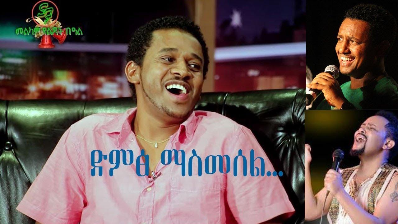 Seifu on EBS : ድምፅ ማስመሰል… ጥበቡ ወርቅዬ /Tibebu Workiye
