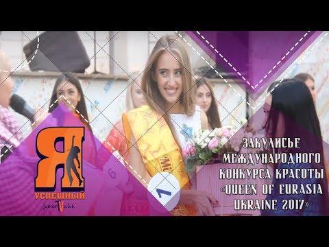 Закулисье международного конкурса красоты «Queen Of Eurasia Ukraine 2017»