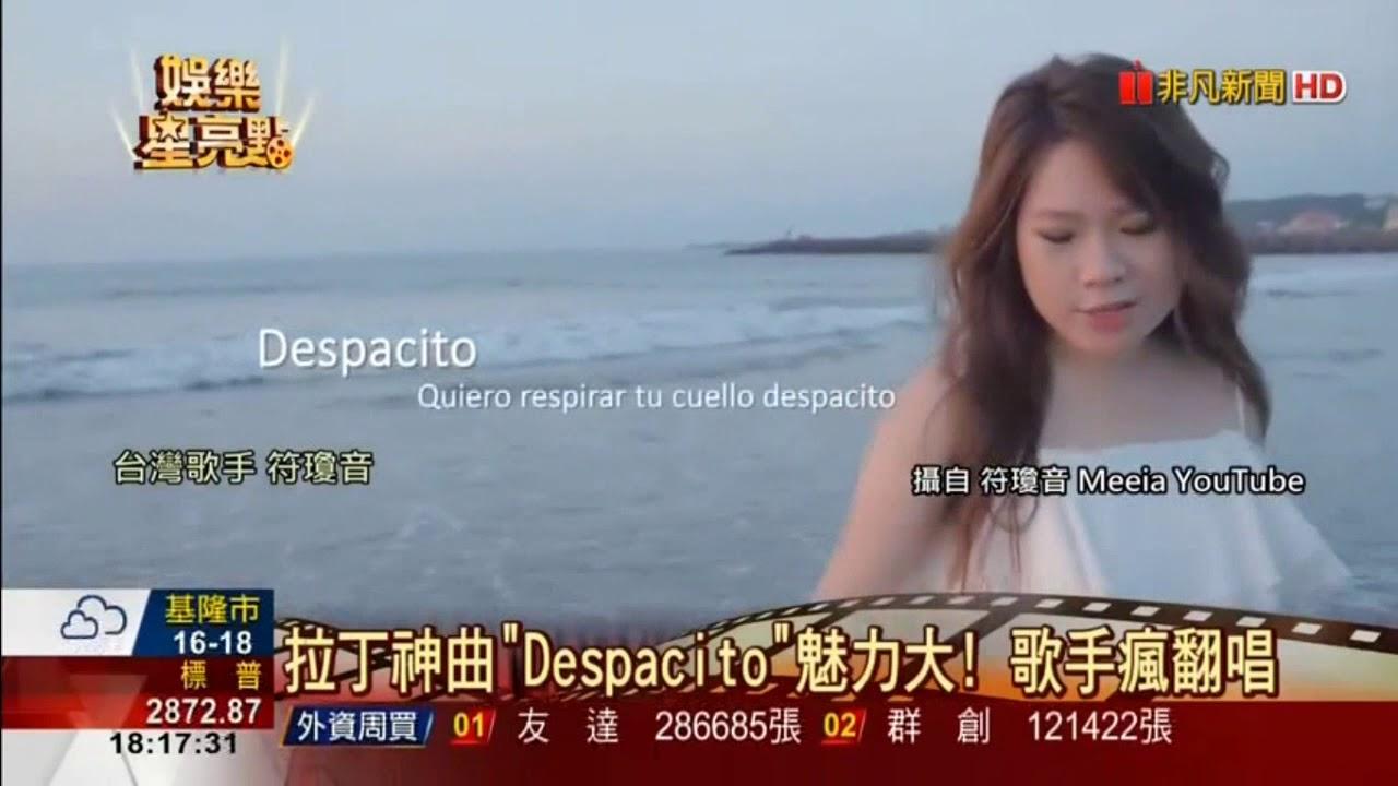 林俊傑 Despacito 中文版 翻唱洗腦神曲 與路易斯馮西驚喜合唱 - YouTube