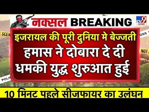 Israel Latest News Live In Hindi   पूरी दुनिया मे हुई इजरायल की बेज्जती   today hindi news