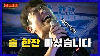🎶Live After Work🎶 Jang Sung Kyu Can Sang~ 'A Glass Of Soju & Jasmine Flower' Karaoke | workman LIVE