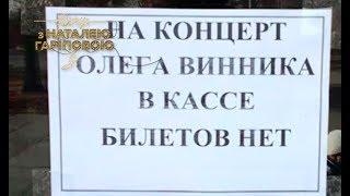 Почему ведущая сравнила Олега Винника с духовным центром?