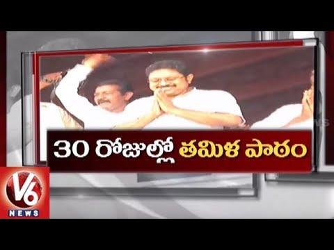 Special Report On RK Nagar By-Poll Results | Tamil Politics | Spot Light | V6 News