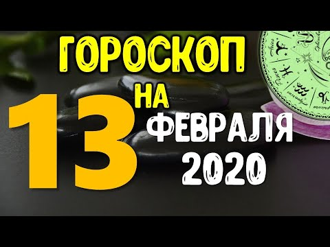 Гороскоп на завтра 13 февраля 2020 для всех знаков зодиака. Гороскоп на сегодня 13 февраля | Астрора