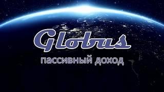 Globus mobile ПАССИВНЫЙ заработок на вашем ТЕЛЕФОНЕ