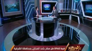 علي هوي مصر | ضبط ما يقارب من 9 الآف طن سكّر بأحد المخازن بمحافظة الشرقية!