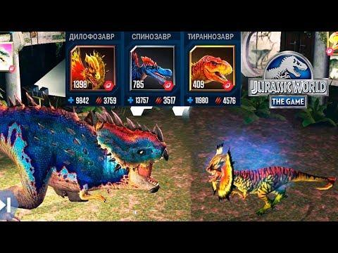 ДИНОЗАВРЫ ИЗ ПАРКА Юрского Периода против ГИБРИДОВ Jurassic World The Game