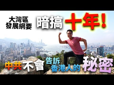 暗搞十年㊙️中共不會告訴香港人的秘密!❌一國兩制❌
