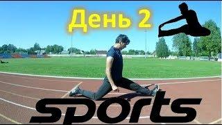 Спорт | #40 Шпагат за 30 дней, день 2!