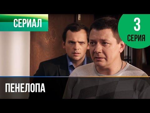 ▶️ Пенелопа 3 серия - Мелодрама | Фильмы и сериалы - Русские мелодрамы