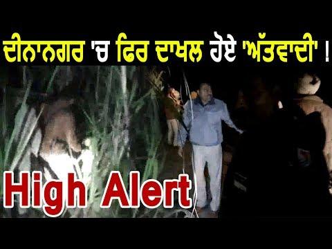 Dinanagar में फिर दिखे 6 संदिग्ध, High Alert जारी