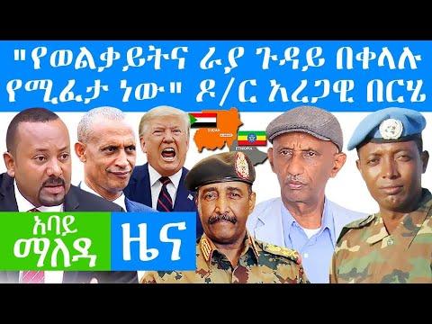 Abbay Media Daily News - February 17,2021 | አባይ ሚዲያ ዕለታዊ ዜና | Ethiopia News Today