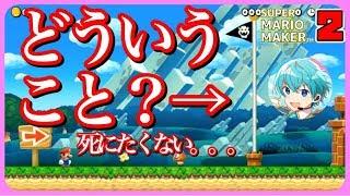【マリメ2】一回死なないとクリアできない謎コースが衝撃過ぎた・・・【ころん】