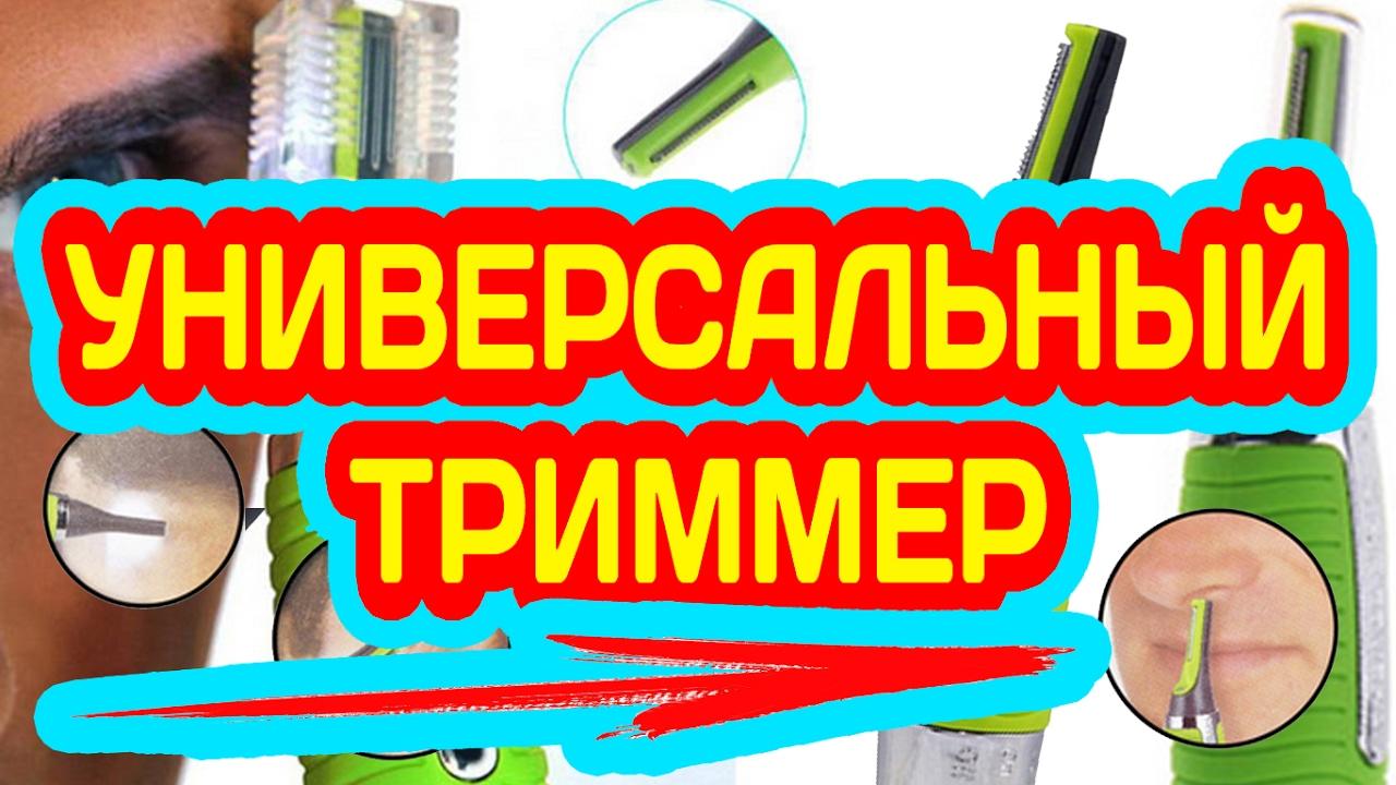Триммер для носа и ушей PHILIPS NT 9110 - YouTube
