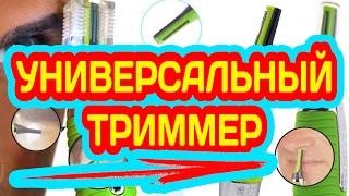 видео Лучший триммер для носа и ушей