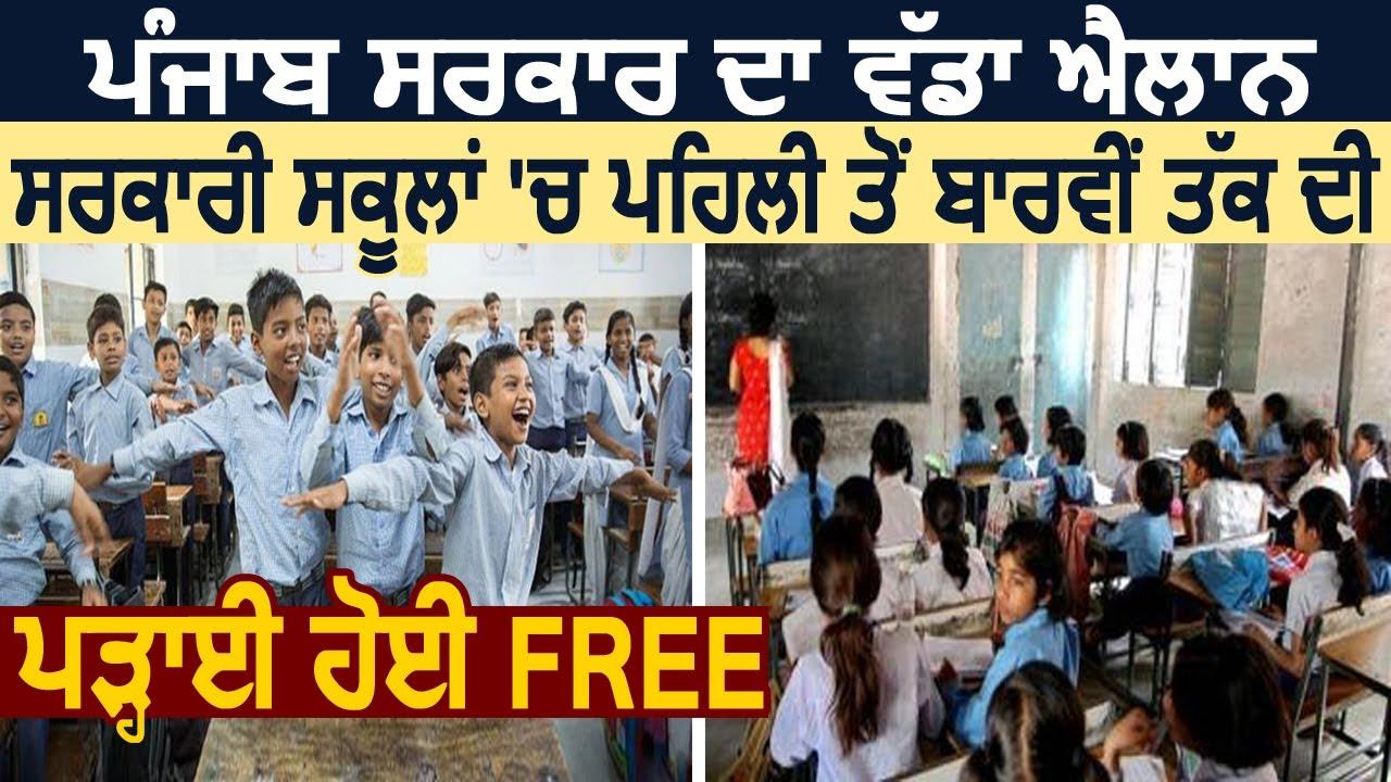 Breaking : Punjab govt.का बड़ा एलान Government school `s में 1st से 12th तक की Education हुई Free