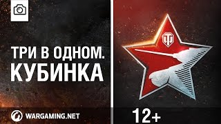 День танкиста в Кубинке. Три в одном [World of Tanks]