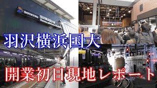 【相鉄・JR直通線】開業初日の羽沢横浜国大駅 駅舎とホームの様子 (混雑)