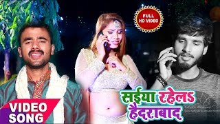 Aakash Pandey || HD Video Song 2018 || Saiya Rahela Hydrabad || Bhojpuri Hit sons || Pragati films