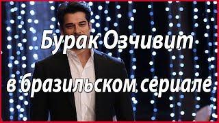 Новый проект Бурака Озчивита в Бразилии #звезды турецкого кино