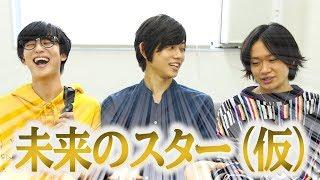 高橋健介、鳥越裕貴、ゆうたろうのイケメン3人による新番組。今回は番組...