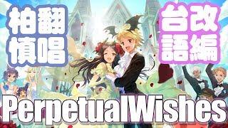 【台語改編 】 仙境傳說 櫻之花嫁 主題曲 perpetual wishes