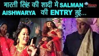 भारती की शादी में सलमान ने ऐश्वर्या संग की SURPRISE ENTRY  Salman-Aishwarya entry in Bharti Marriage